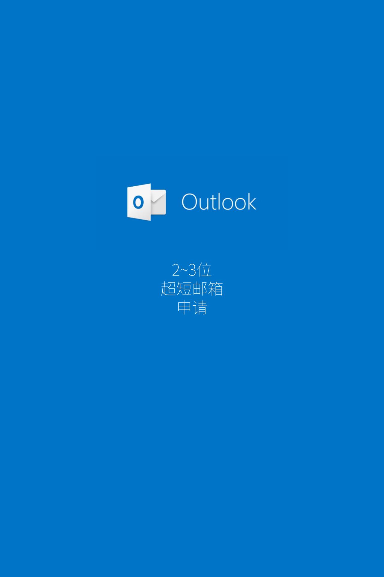 OutLook邮箱,2~3位前缀,申请