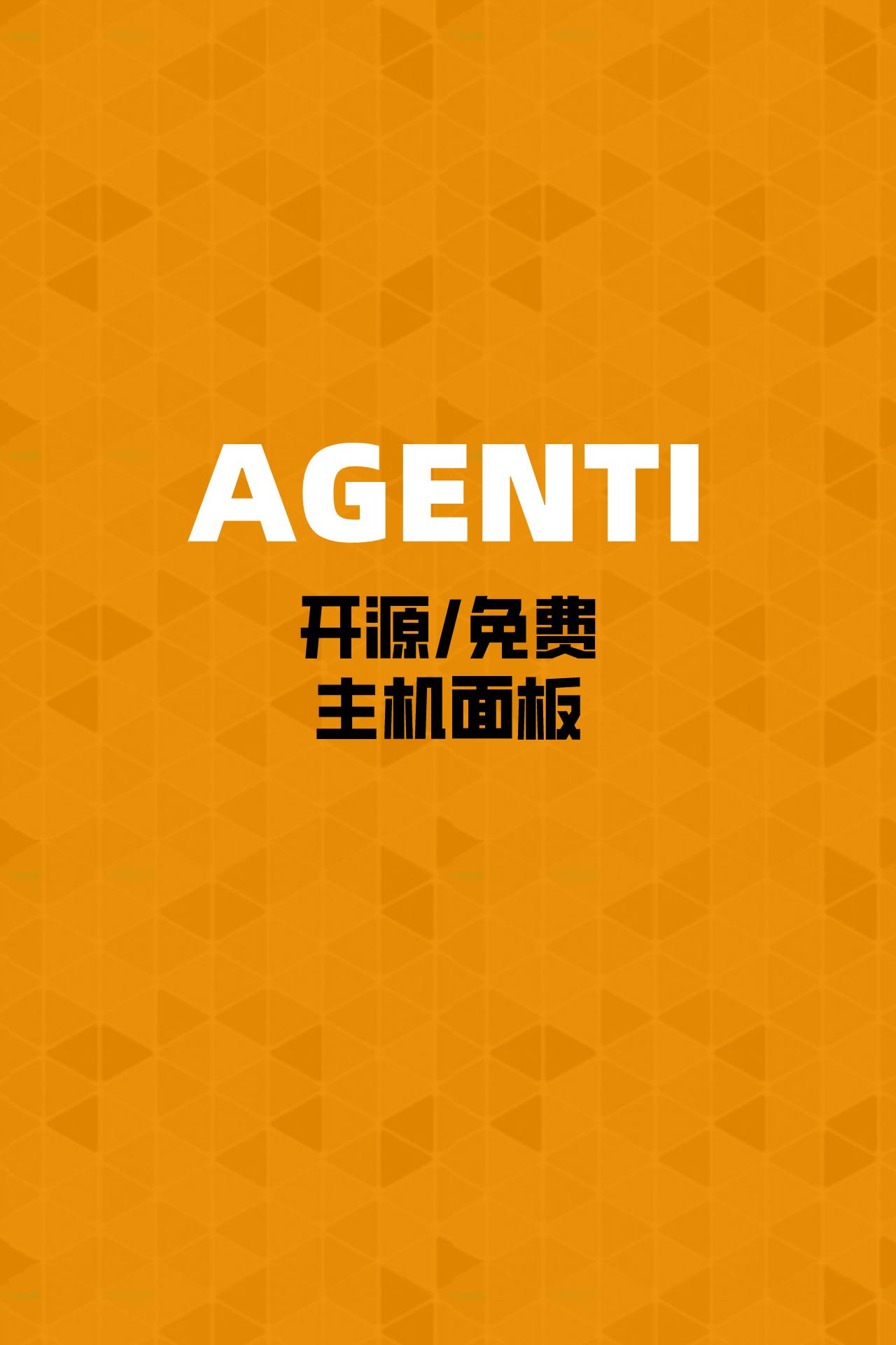 Ajenti-开源/免费的主机管理面板
